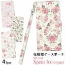 【領収書発行可能】Xperia X Compact SO-02J 用花模様ケースポーチ ストラップ付き アウトレ……