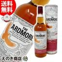 【送料無料】アードモア ポートウッド フィニッシュ 700ml シングルモルト スコッチ ウイスキー 46度 並行輸入品 ホワイトデー
