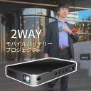 【送料無料 あす楽】 プロジェクター FunLogy Mini | プロジェクター プロジェクタ 小型プロジェクター 小型 超小型 スマホ 800ルーメン Bluetooth HDMI 家庭用 高画質 DLP iphone アイフォン 軽量 コンパクト USB バッテリー