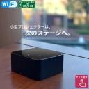 【送料無料 あす楽】 FunLogy プロジェクター FUNPod | プロジェクター 小型 プロジェクタ 小型プロジェクター Wi-Fi Bluetooth スマホ ANSI150 ルーメン HDMI モバイル 自動台形補正 自動格納 iphone アイフォン 軽量