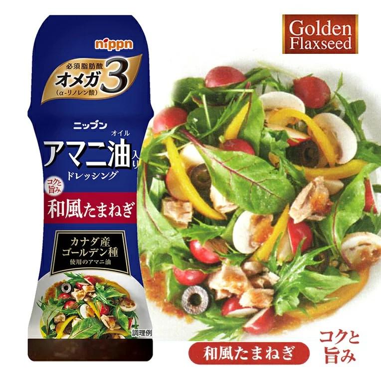 アマニ油 ドレッシング 和風たまねぎ 日本製粉(ニップン) 健康油 亜麻仁油 ア