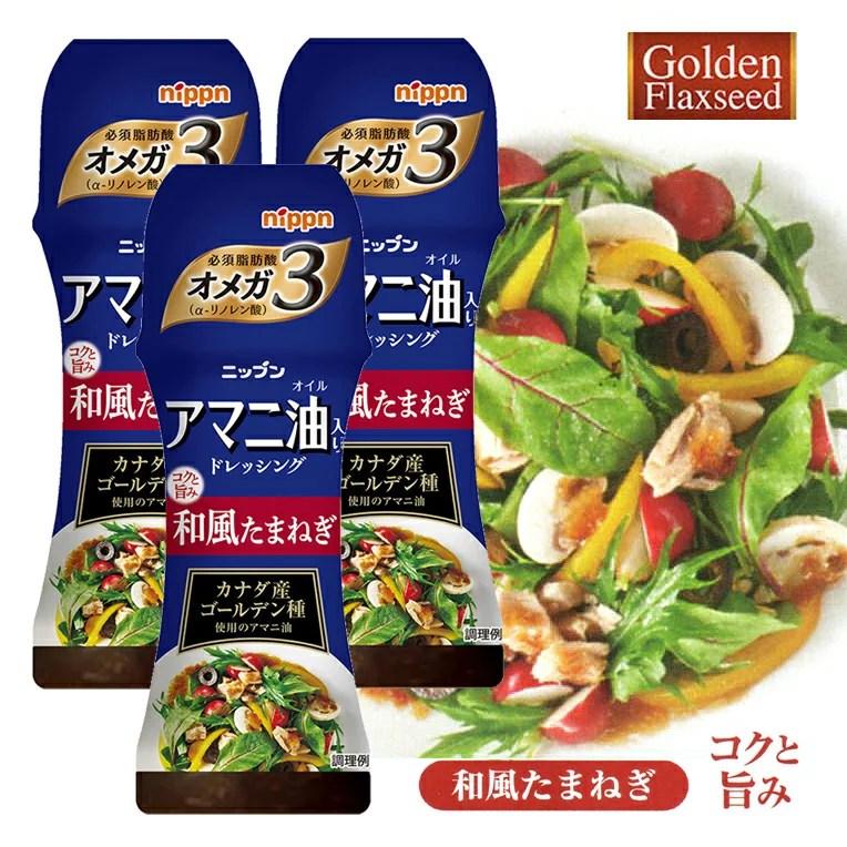 アマニ油 ドレッシング 和風たまねぎ(3本セット) 日本製粉(ニップン) 健康油