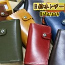 iPhoneケース【本革 栃木レザー アイフォン ケース 手帳型】iPhone12Pro iPhoneSE2(第二世代) ……