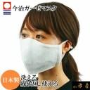 マスク mask 洗える 繰り返し使える 【送料無料】 ガーゼ ガーゼマスク 布マスク 男女兼用 日本製 今治 不織布 えりひで 衿秀 襟の衿秀