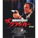 ザ・クラッカー/真夜中のアウトロー 【Blu-ray】