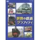 世界の鉄道グラフィティ 【DVD】