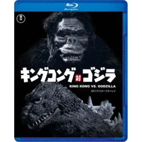 キングコング対ゴジラ 4Kリマスター 【Blu-ray】