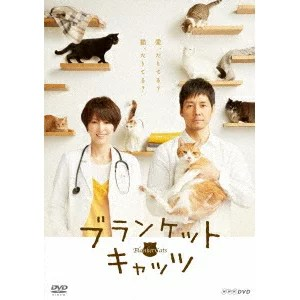 ブランケット・キャッツ DVD-BOX 【DVD】