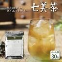 【30包】ダイエット お茶 漢方屋のダイエットティー 七美茶 メール便秘密発送 ダイエットドリンク ルイボス配合 健康茶 ななみちゃ