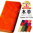 Xperia XZ XZs ケース 本革 手帳型 ガラスフィルム付 エクスペリア XZ XZs SO-01J SO-03J SOV3……
