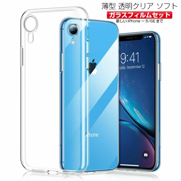 訳あり【ガラスフィルム付きセット】【iphonexsケース】iphonexカバー iphone8カバー iphone8ケース ソフト...
