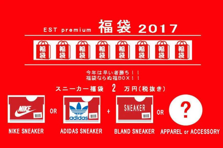 福袋2017サイズが選べるスニーカー福袋2万円ノーマル