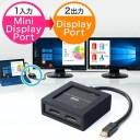 DisplayPort分配器(Mini DisplayPort入力・4K/30Hz対応・2分配・バージョン1.2a・MSTハブ・ACアダプタ付) EZ4-VGA011【送料無料】