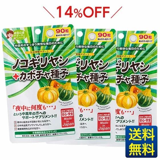 【ノコギリヤシ+カボチャ種子】90粒×3ヶ月分/ジャパンギャルズ/生活習慣サポー