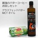 MCTオイル、グラスフェッドバター EtJ最強のバターコーヒーセット(グラスフェッドバター無塩250g、MCTオイル360g) グラスフェッドバ..