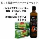 MCTオイル、グラスフェッドバター EtJ最強のバターコーヒーセット(グラスフェッドバター無塩250g×2個、MCTオイル360g) グラスフェッ..