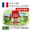 【ユーリアル社 正規代理店】バイオ・グラスフェッドバター 無塩 250g (賞味期限2020.12.2)