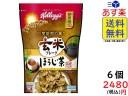 ケロッグ 玄米フレーク ほうじ茶 180g×6袋賞味期限2021/01