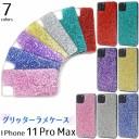 送料無料 iPhone 11 Pro Max ケース グリッター ラメ ホロ キラキラ ソフトケース 着脱簡単 衝……