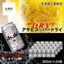 【ふるさと納税】アサヒスーパードライ<350ml缶>24缶入