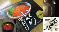 【ふるさと納税】函館人気店使用の味付けいくら500g[628