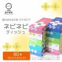 【ふるさと納税】 紙のまち苫小牧 ネピネピティッシュ(60箱