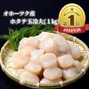 【ふるさと納税】10-68 オホーツク産ホタテ玉冷大(1kg)