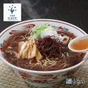 【ふるさと納税】佐藤水産 石狩ラーメン(16食入り)北海道