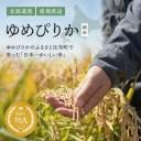 【ふるさと納税】新米発送開始! 2021年産米 久保農園 ゆ