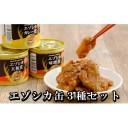 【ふるさと納税】エゾシカ肉の缶詰3種セット 【鹿肉・肉の加工