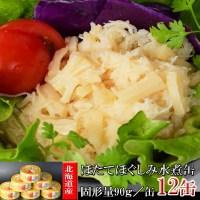 【ふるさと納税】北海道オホーツク産 ホタテほぐしみ水煮缶詰