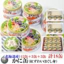 【ふるさと納税】北海道産紅ずわいほぐしみ水煮缶詰(12缶セッ