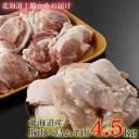 【ふるさと納税】≪7ヵ月待ち以上≫最高の豚肉と鶏肉を一緒にど