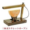 【ふるさと納税】三好式ラクレットオーブン 【食器・地域のお礼