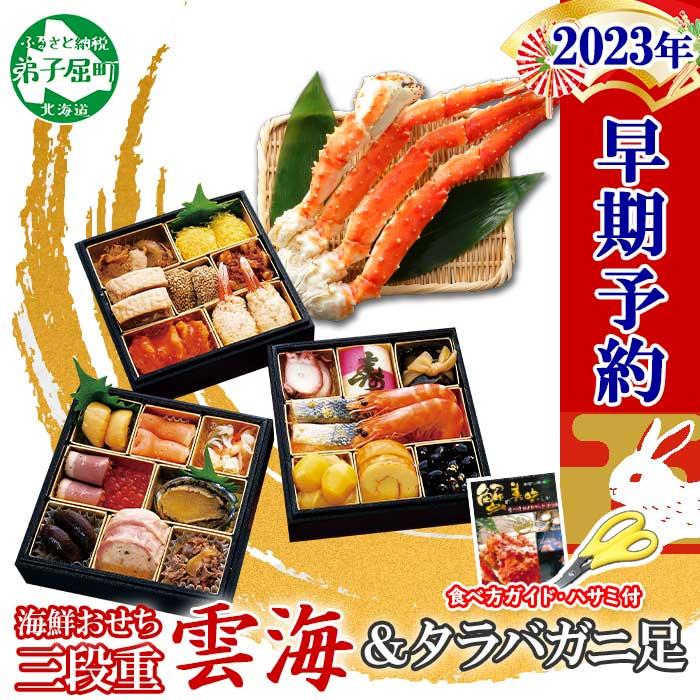 【ふるさと納税】573. 2022年 迎春 おせち 料理 お節 セット 三段重