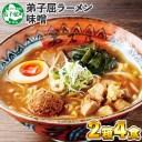 【ふるさと納税】40.弟子屈ラーメン 摩周湖の里 味噌 生麺