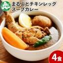 【ふるさと納税】北国の丸ごとチキンレッグスープカレー 4個