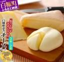 【ふるさと納税】【緊急支援品】白糠酪恵舎チーズセット【3種類