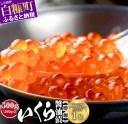【ふるさと納税】いくら醤油漬(鱒卵)【500g(250g×2