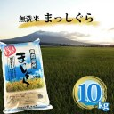 【ふるさと納税】乾式無洗米まっしぐら10kg(精米) 【米・