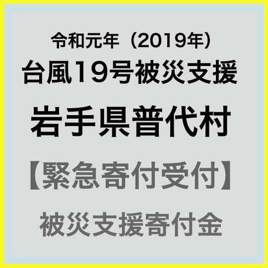 【ふるさと納税】【令和元年 台風19号災害支援緊急寄附受付】岩手県普代村災害応援寄附金(返礼品はありません)
