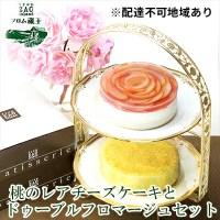 【ふるさと納税】桃のレアチーズケーキとドゥーブルフロマージュ