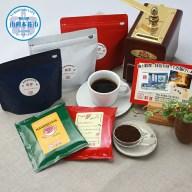 【ふるさと納税】G18183-3自家焙煎コーヒー(粉・おすす