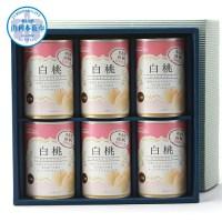 【ふるさと納税】H43249東北産白桃缶詰ギフト