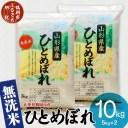 【ふるさと納税】 令和2年産 無洗米 ひとめぼれ 5kg×2