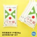 【ふるさと納税】特別栽培米つや姫20kg(送付時期が選べます