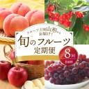 【ふるさと納税】山形 県産 たっぷり8種類 フルーツ 定期便