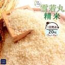 【ふるさと納税】令和2年産雪若丸精米20kg(5kg×4袋)