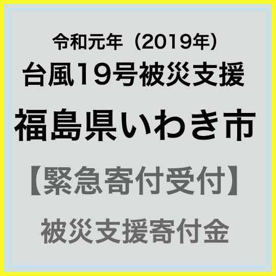 【ふるさと納税】【令和元年 台風19号災害支援緊急寄附受付】福島県いわき市災害応援寄附金(返礼品はありません)
