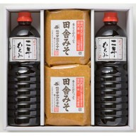 【ふるさと納税】根田醤油の一番人気 田舎味噌と二年もろみ醤油